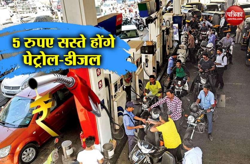 5 रुपए तक सस्ते होंगे पेट्रोल-डीजल, ये है बड़ी वजह