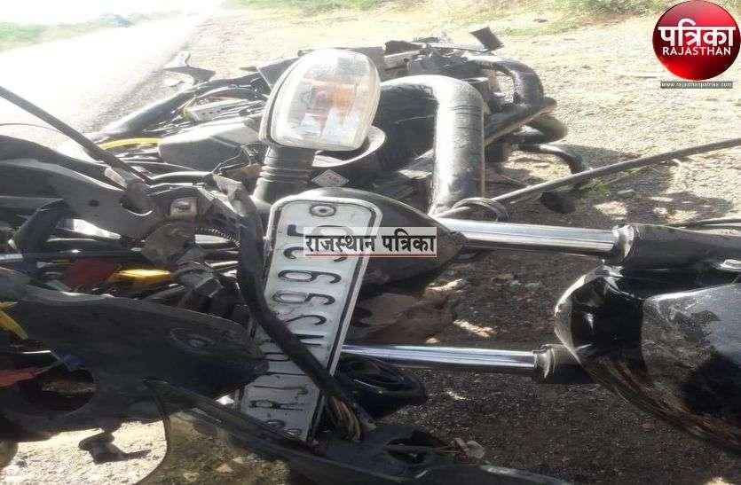 रोड़वेज बस ने मारी बाइक को टक्कर, तीन युवक घायल