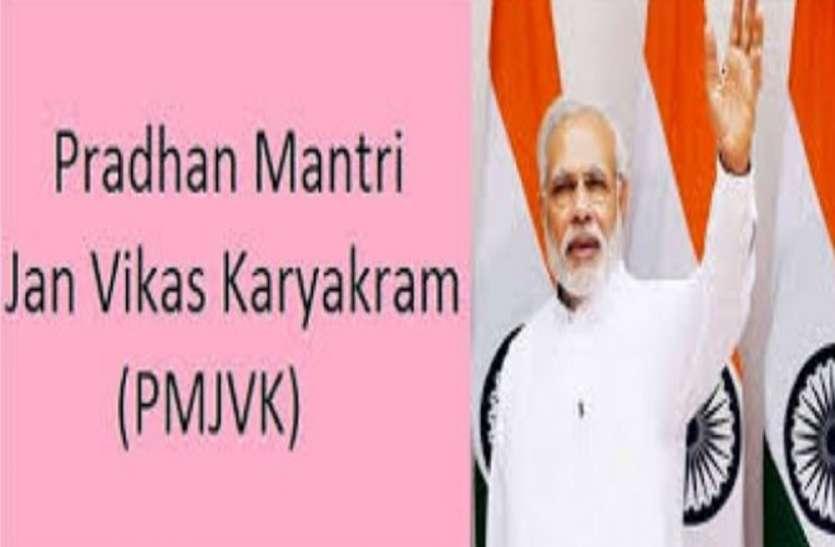 प्रधानमंत्री जन विकास कार्यक्रम योजना के तहत 304 करोड़ के प्रोजेक्ट्स पर सहमति
