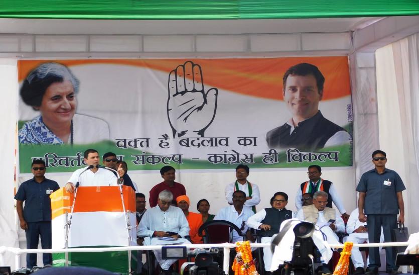 राहुल गांधी की पहली चुनावी सभा में पहुंचे हजारों की संख्या में समर्थक, भाजपा में मची खलबली
