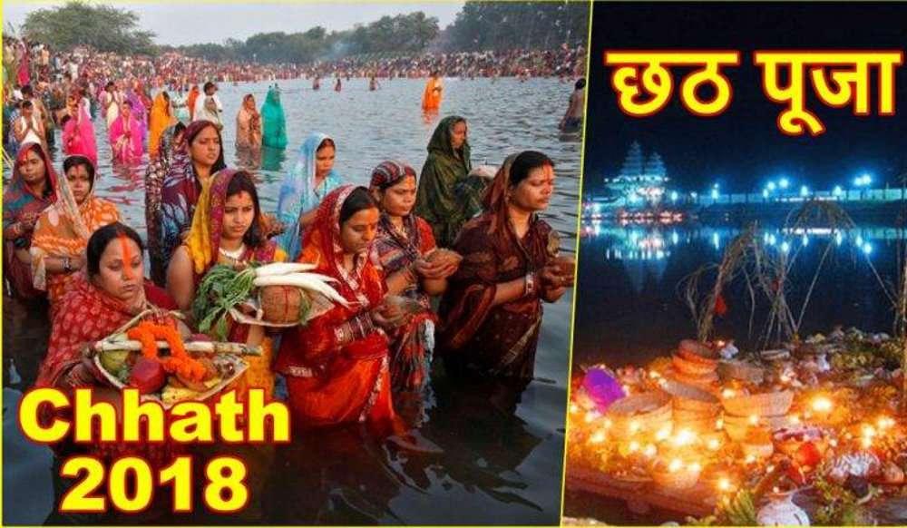 Chhath Puja 2018: Chhath Puja kaise ki jati hai