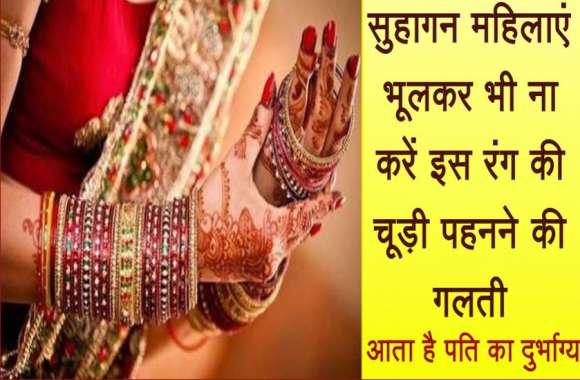 सुहागन महिलाएं भूलकर भी ना करें इस रंग की चूड़ी पहनने की गलती, आता है पति का दुर्भाग्य
