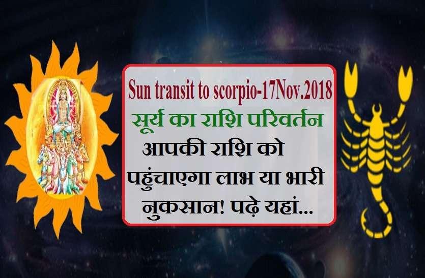 ग्रहों के राजा सूर्य का राशि परिवर्तन, इन राशियों को होगा भयंकर नुकसान!