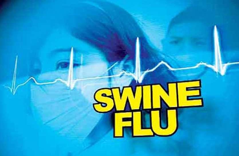 स्वाइन फ्लू से महिला की मौत, आठ मरीज आए सामने, स्वास्थ्य विभाग में हडक़ंप