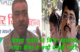 अक्षय प्रताप सिंह ने किया खुलासा, राजा भैया ने क्यों बनाई पार्टी, गठबंधन को लेकर भी दिया बड़ा बयान