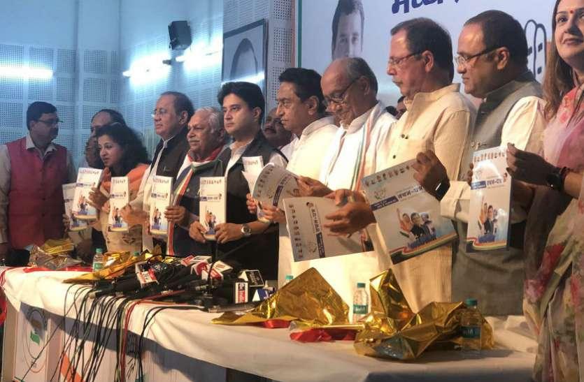 कांग्रेस का वचन पत्र जारी, किसानों की कर्जमाफी  के साथ बेरोजगारों को 10000 रुपए भत्ते का एलान
