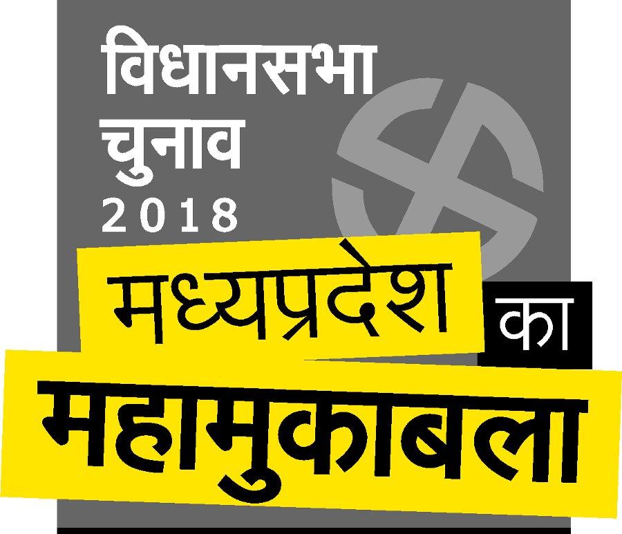 MP ELECTION 2018 : जानें किस विधानसभा में किनके बीच मुकाबला