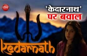 विवादों में सारा अली खान की फिल्म 'केदारनाथ', बीजेपी नेता ने कहा- लव जिहाद को दे रही है बढ़ावा