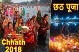 chhath puja 2018 : जानिए क्या है छठ पर्व का महत्व, मान्यता, मुहूर्त और पूजा की विधि