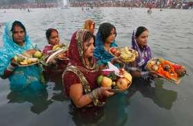 Chhath Puja 2018: नहाय-खाए के साथ आज से शुरू छठ पूजा,ऐसे करे पूजा अर्चना
