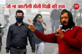 अगर इन योजनाओं को लागू करती केजरीवाल सरकार तो दिल्ली की हवा में नहीं घुलता जहर