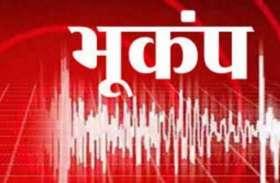 उत्तराखंड: भूकंप से दहला पिथौरागढ़, रिक्टर स्केल पर 5.0 मापी गई तीव्रता
