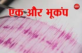 पिथौरागढ़ के बाद अब पालघर में 3.2 तीव्रता वाला भूकंप, दो दिन में देश के तीन राज्यों महसूस हुए झटके