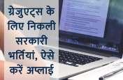 राजस्थान हाईकोर्ट सहित इन सरकारी विभागों में निकली सरकारी नौकरियां, ऐसे करें अप्लाई