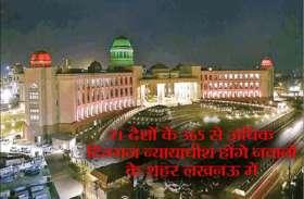 नवाबों के शहर में 71 देशों के न्यायाधीशों का लगेगा जमावड़ा, लखनऊ में होगा अंतरराष्ट्रीय सम्मेलन