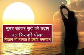 सुबह उठकर सुर्य को चढ़ाए जल फिर करें भोजन,विज्ञान भी मानता है इसके चमत्कार