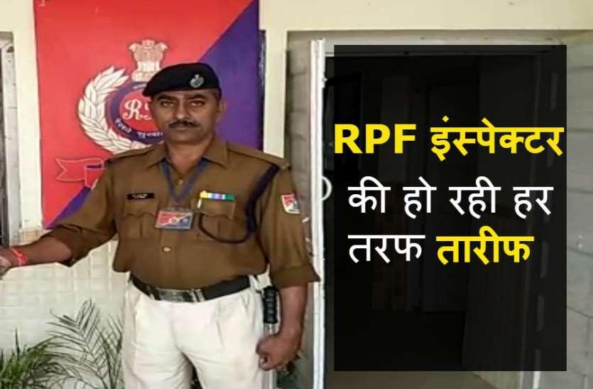 RPF इंस्पेक्टर ने किया ऐसा काम, हर तरफ हो रही तारीफ, विभाग ने भी दिया ईनाम