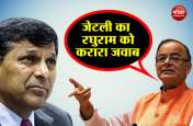 अरुण जेटली का रघुराम राजन को करारा जवाब, कहा- दो तिमाही तक रहा GST का नकारात्मक असर