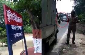 पुलिस की वसूली का वीडियो वायरल, 20 रुपये मिले तो ड्राइवर को डांटते हुए कहा...