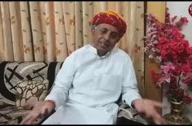 video : किशनगढ़ में विधायक भागीरथ चौधरी का टिकट कटने पर उन्होंने जताई नाराजगी, जानें क्या कहा उन्होंने