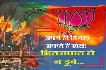 Assembly Election-2018 : भाजपा को भितरघात का बड़ा खतरा, अपने ही बिगाड़ सकते हैं खेल...