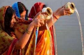 Chhath Puja 2018 : छठ महापर्व आज से शुरू,महिलाएं रखेंगी 36 घंटे का निर्जला व्रत,ऐसे करें पूजा