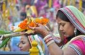 Chhath pooja 2018: छठ पर्व के पीछे छिपा है हैरान कर देने वाला वैज्ञानिक महत्व, यहां पढ़ें पूरी खबर
