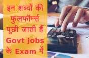 इनकम टैक्स से जुड़े इन शब्दों की फुलफॉर्म्स पूछी जाती हैं Govt Jobs के Exams में, जरूर याद करें