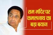चुनाव आते ही भाजपा को याद आता है राम मंदिर : पीसीसी चीफ कमलनाथ