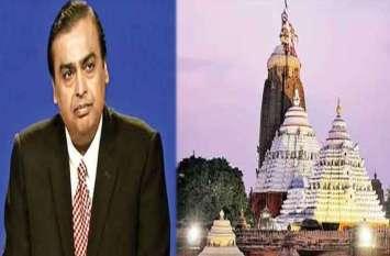 जगन्नाथ महाप्रभु के दर्शन किए फिर देवी लक्ष्मी की शरण में गए अंबानी