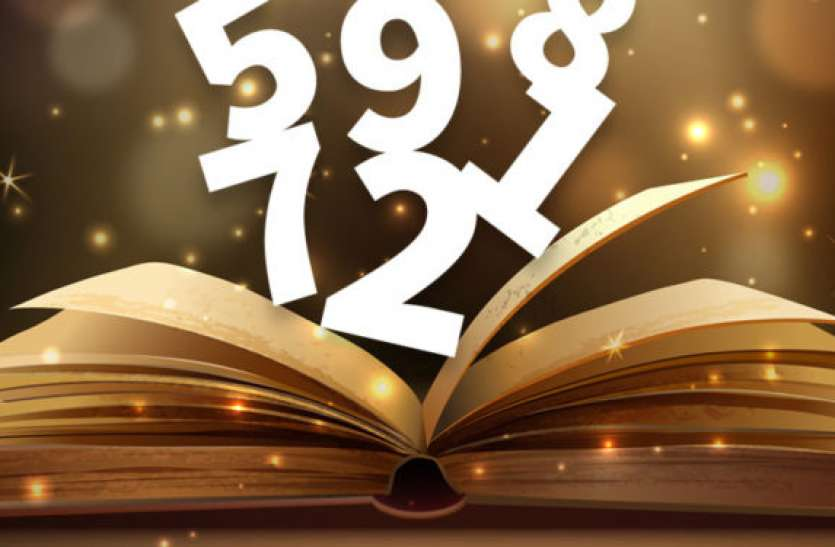 ank jyotish 13 november 2018: know number five numerology in