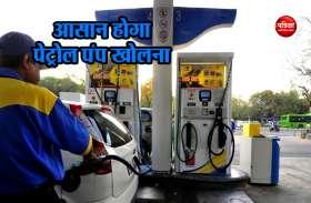 पेट्रोल पंप खोलना होगा आसान, सरकार करने जा रही है बड़ा बदलाव