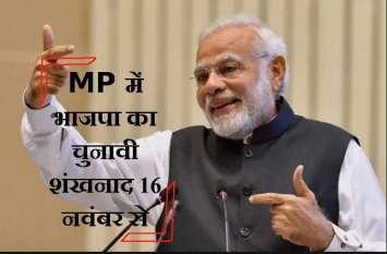 पीएम मोदी MP में 16 नवंबर से करेंगे चुनावी शंखनाद
