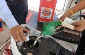 पेट्रोल और डीजल के दाम में गिरावट का सिलसिला जारी, दिल्ली में पेट्रोल 17 पैसे सस्ता