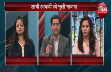 क्या भाजपा की अगली सूची और कांग्रेस की पहली सूची में महिला उम्मीदवारों का आंकड़ा बढ़ेगा ?