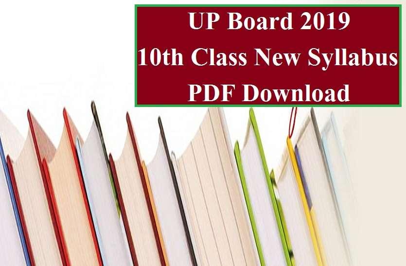 up board 2019 10th high school class Syllabus pdf download