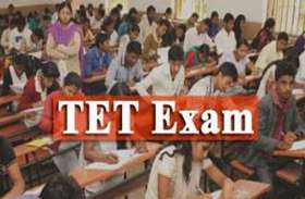 TET परीक्षा से पहले आई बड़ी खबर, तैयारी करने से पहले पढ़ लें ये खबर