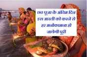 छठ पूजा : 36 घंटे के कठिन उपवास को खोलने से पहले इस आरती को करने से हर मनोकामना होती हैं पूरी