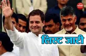 तेलंगाना चुनाव: कांग्रेस-टीडीपी ने जारी की पहली लिस्ट, इन दिग्गजों का नाम शामिल
