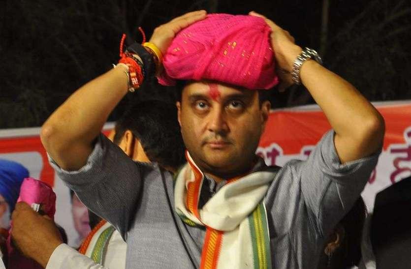 कांग्रेस नेता सिंधिया