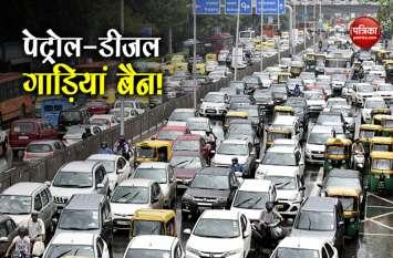 दिल्ली प्रदूषण: नहीं सुधरी हवा तो दिल्ली-एनसीआर में बैन हो सकती है पेट्रोल-डीजल गाड़ियां