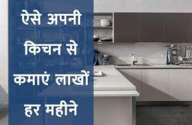 आप भी अपनी किचन से कमा सकते हैं लाखों हर महीने, जानिए कैसे