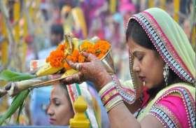 Chhath 2018 : इस गंभीर बीमारी से बचाएगा छठ