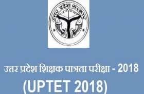 उत्तर प्रदेश पात्रता परीक्षा 2018 के समय में किया गया परिवर्तन, जाने नया टाइम टेबल