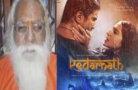 राम जन्मभूमि के मुख्य पुजारी ने 'केदारनाथ' के विरोध में दिया बड़ा बयान, फिल्म रिलीज न होने के लिए बजरंग दल से की यह अपील