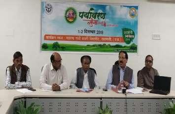 काशी विद्यापीठ के पर्यावरण कुंभ में होगा विषय विशेषज्ञों का संगम