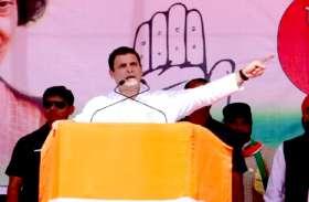 राहुल गांधी बोले- गरीबों के गद्दे, तकिए से पैसे निकालकर PM मोदी ने अनिल अंबानी की जेब में भरा
