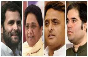 यहां मतदाता सूची में राहुल गांधी और मायावती का नाम किया दर्ज, अखिलेश व वरुण दिखाए रिश्तेदार