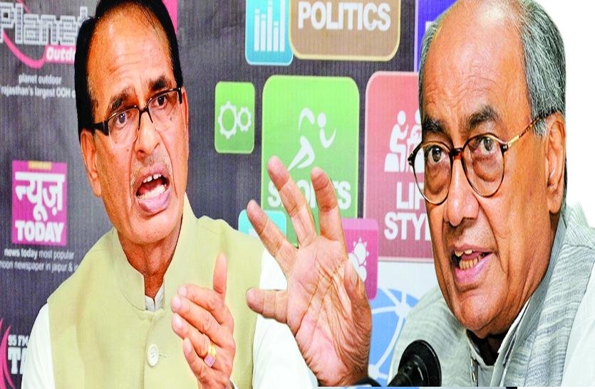 भाजपा के बागियों को मनाएंगे सीएम, कांग्रेस में दिग्विजय ने संभाला मोर्चा