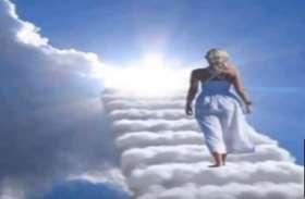 क्या आपको पता है कि मरने के बाद आत्मा का क्या होता है? जानिए क्या कहता है गरुड़ पुराण...